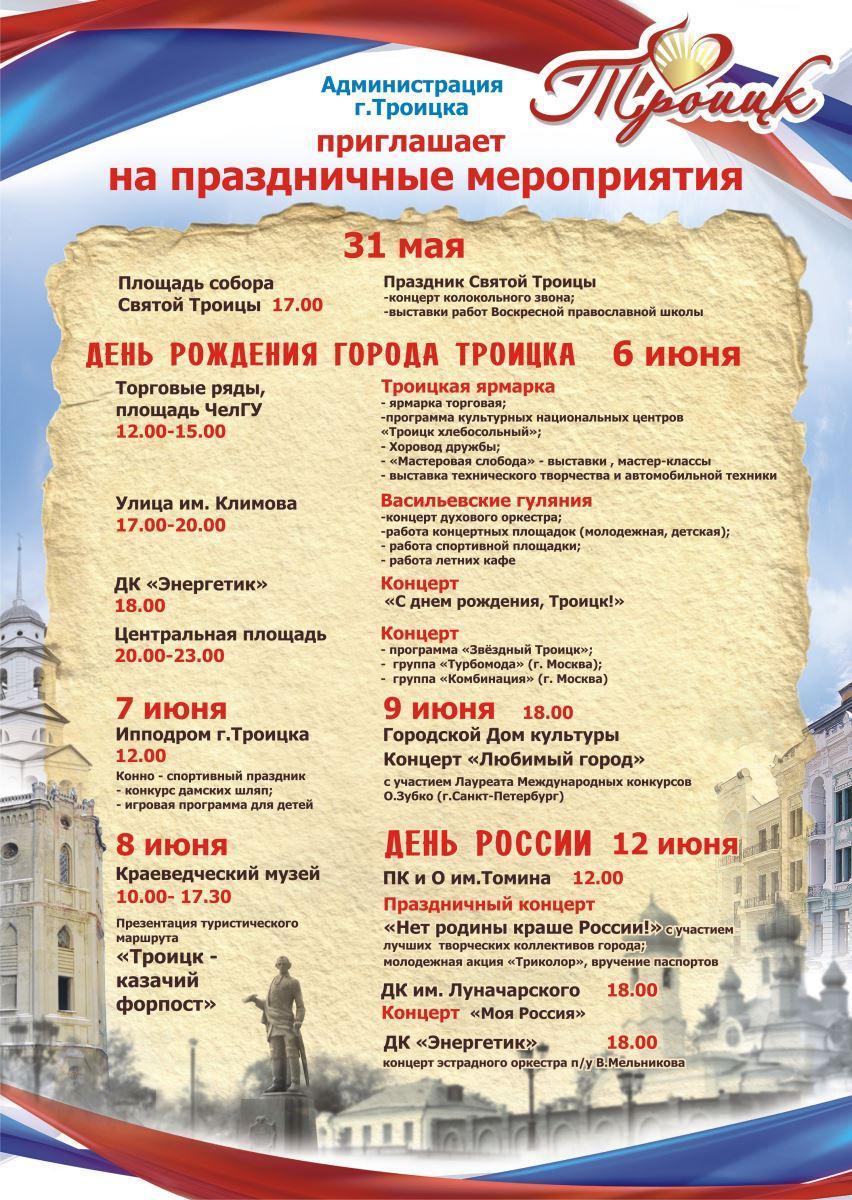 Сценарий концертная программа на троицу