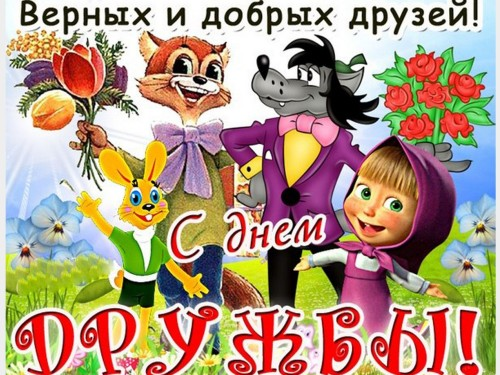 http://alluport.ru/images/07/druzba.jpg
