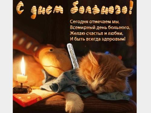 Поздравление с днем рождения человеку болеющему